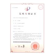 富营养化水域治理方法发明专利证书