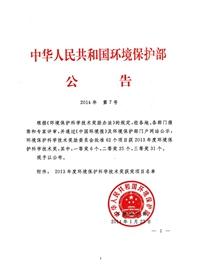 2013年度环境保护科学技术二等奖